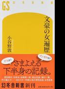 文豪の女遍歴 (幻冬舎新書)(幻冬舎新書)