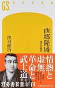 西郷隆盛 滅びの美学 (幻冬舎新書)(幻冬舎新書)