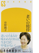老いの僥倖 (幻冬舎新書)(幻冬舎新書)