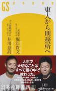 東大から刑務所へ (幻冬舎新書)(幻冬舎新書)