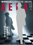 AERA 2017年 9/18号