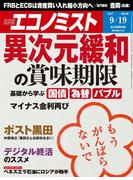 週刊エコノミスト2017年9/19号