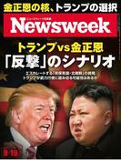 ニューズウィーク日本版 2017年 9/19号(ニューズウィーク)