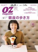 【期間限定価格】OZmagazine  2017年10月号 No.546