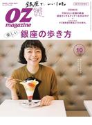 OZmagazine  2017年10月号 No.546(OZmagazine)
