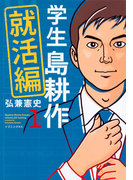 学生 島耕作 就活編(1) (イブニングKC)(イブニングKC)