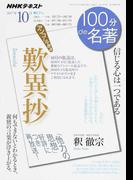 歎異抄 NHK 100分de名著 2017年10月