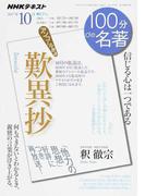 歎異抄 信じる心は一つである アンコール放送 (NHKテキスト 100分de名著)