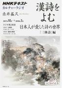 漢詩をよむ 日本人が愛した詩の世界 『三体詩』編 (NHKシリーズ NHKカルチャーラジオ)(NHKシリーズ)