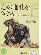 心の進化をさぐる はじめての霊長類学 (NHKシリーズ NHKこころをよむ)(NHKシリーズ)
