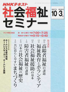NHK社会福祉セミナー 2017年10月〜2018年3月 (NHKシリーズ NHKテキスト)(NHKシリーズ)