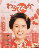 わろてんか 連続テレビ小説 Part1 (NHKドラマ・ガイド)