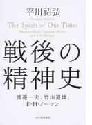 昭和の戦後精神史