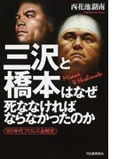 三沢と橋本はなぜ死ななければならなかったのか 90年代プロレス血戦史