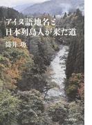 アイヌ語地名と日本列島人が来た道