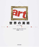 世界の美術 The Definitive Visual Guide コンパクト版