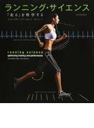 ランニング・サイエンス 「走る」を科学する