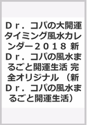 Dr.コパの大開運タイミング風水カレンダー2018 新Dr.コパの風水まるごと開運生活 完全オリジナル