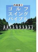ゴルフスイングバイブル