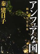 アンフェアな国 (河出文庫 刑事雪平夏見)(河出文庫)