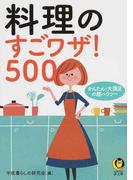 料理のすごワザ!500 かんたん・大満足の超ハウツー
