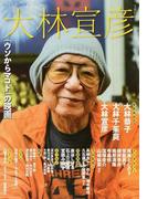 大林宣彦 「ウソからマコト」の映画 総特集 (KAWADE夢ムック)