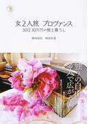 女2人旅プロヴァンス 30日30万円の極上暮らし (2人旅シリーズ)