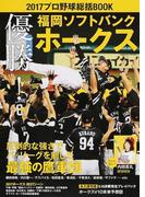 優勝!福岡ソフトバンクホークス 2017プロ野球総括BOOK