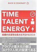 TIME TALENT ENERGY 組織の生産性を最大化するマネジメント