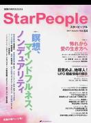 StarPeople Vol.64(2017Autumn) 特集瞑想、マインドフルネス、ノンデュアリティ