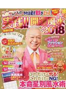 Dr.コパの実践!!開運風水 2018