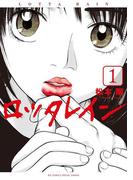 【全1-3セット】ロッタレイン(ビッグコミックス)