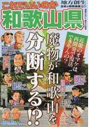 これでいいのか和歌山県 魔物が和歌山を分断する!? (日本の特別地域特別編集)