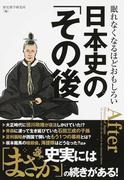 眠れなくなるほどおもしろい日本史の「その後」
