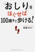 「おしり」をほぐせば100歳まで歩ける!