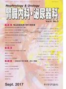 腎臓内科・泌尿器科 Vol.6No.3(2017Sept.) 特集腎泌尿器疾患の移行期医療