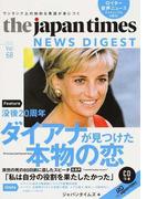 ジャパンタイムズ・ニュースダイジェスト Vol.68(2017.9) ダイアナ妃没後20周年特集