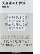 天皇家のお葬式 (講談社現代新書)(講談社現代新書)