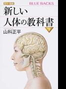 カラー図解新しい人体の教科書 下