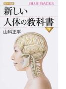 カラー図解新しい人体の教科書 下 (ブルーバックス)(ブルー・バックス)