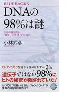 DNAの98%は謎 生命の鍵を握る「非コードDNA」とは何か (ブルーバックス)(ブルー・バックス)