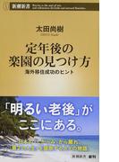 定年後の楽園の見つけ方 海外移住成功のヒント (新潮新書)(新潮新書)