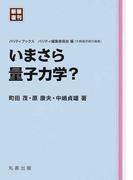 いまさら量子力学? 新装復刊 (パリティブックス)