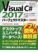 Visual C# 2017パーフェクトマスター Microsoft Visual Studio Community 2017版 全機能解説 Windowsプログラマーのための (Perfect Master)