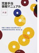 児童手当事務マニュアル 6訂