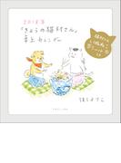 2018年「きょうの猫村さん」卓上カレンダー
