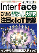 Interface (インターフェース) 2017年 11月号 [雑誌]