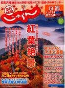 関西・中国・四国 じゃらん 2017年 11月号 [雑誌]