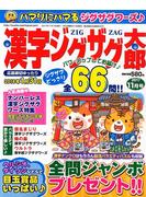 漢字ジグザグ太郎 2017年 11月号 [雑誌]