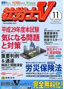 社労士V 2017年 11月号 [雑誌]